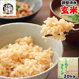30年産 千葉県産 ミルキークイーン 玄米 20kg (5kgx4袋) 玄米食でも安心!再調整済み 送料無料の地域もございます! お米