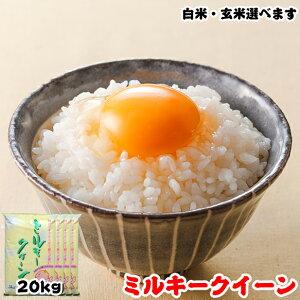 令和元年産 千葉県産 ミルキークイーン 20kg (5kgx4袋) お米 ギフト