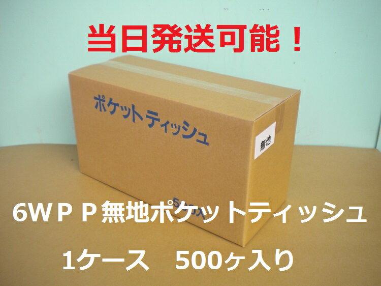 ポケットティッシュ 6WPP無地  500入【送料込価格】
