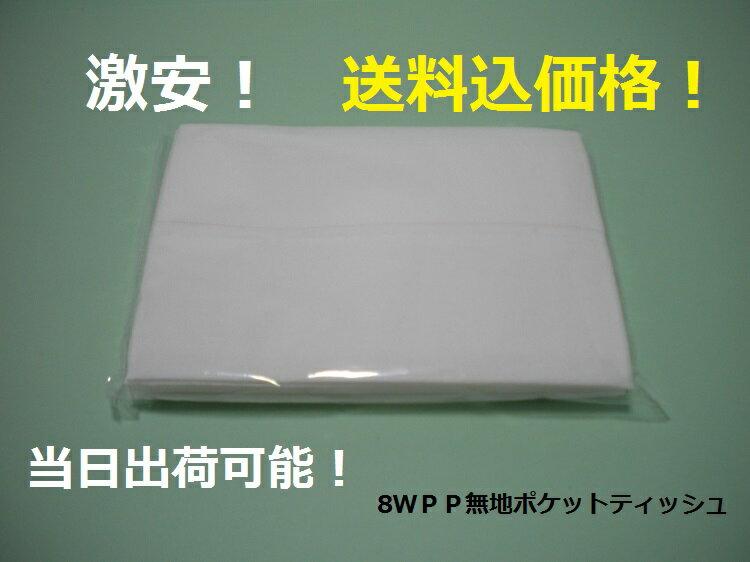 ポケットティッシュ8WPP無地 200入り【送料込価格】