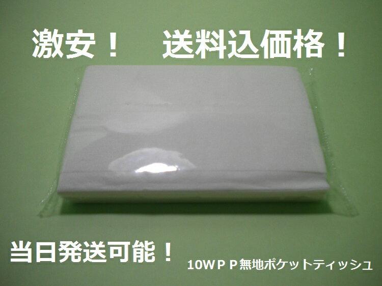 ポケットティッシュ10WPP無地 500入り【送料込価格】
