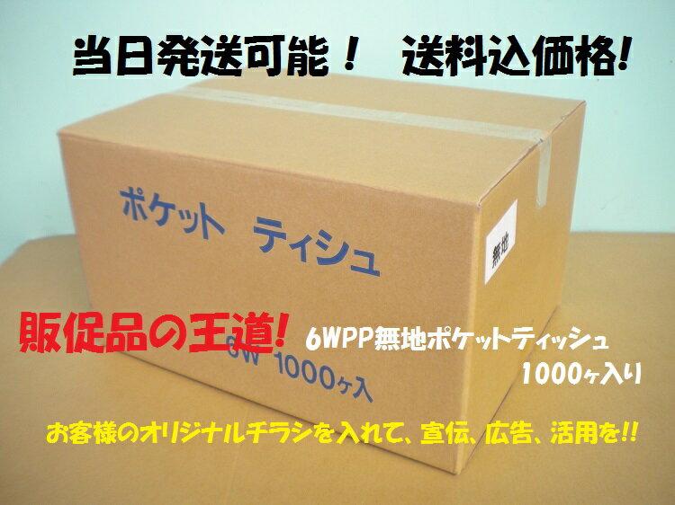 ポケットティッシュ6WPP無地1000入り  【送料込価格】