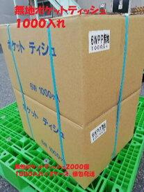 無地ポケットティッシュ6WPP無地2000個 【送料込価格】 1000入り×2ケースppバンドで梱包して発送