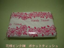 ポケットティッシュ8WPP花柄ピンク 500入り【送料込価格】