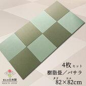 置き畳樹脂畳表バサラユニット畳フローリング畳縁なし畳琉球畳