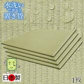 【日本製】洗える置き畳約82cm×82cm×厚さ1.5cm耐水性に優れた樹脂畳表の洗える畳フローリングに置くだけ簡単!1枚1枚職人の手づくり安心の国内自社工場で製造
