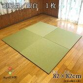 置き畳和紙畳表銀白ユニット畳フローリング畳縁なし畳琉球畳