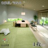 置き畳和紙畳表穂波ユニット畳フローリング畳縁なし畳琉球畳