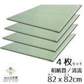 置き畳和紙畳表清流ユニット畳フローリング畳縁なし畳琉球畳
