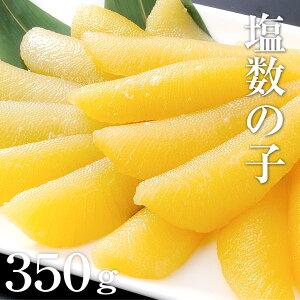 塩数の子(柚)/カズノコ/かずのこ 350g入り/アメリカ、カナダ産/訳あり/メガ盛り/お歳暮