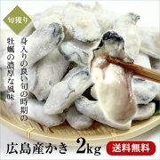 【送料無料】広島産かき2kg(解凍後1700g)Mサイズ(90〜110粒前後)【広島産牡蠣/お徳用】