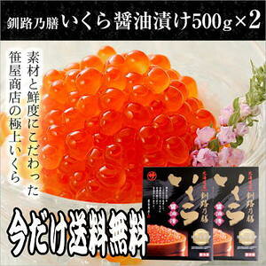 送料無料 いくら醤油漬け500g×2 笹谷商店北海道産