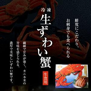 生食用しゃぶしゃぶ用冷凍生ズワイカニポーション500g(むき身)/訳あり/メガ盛り/お歳暮