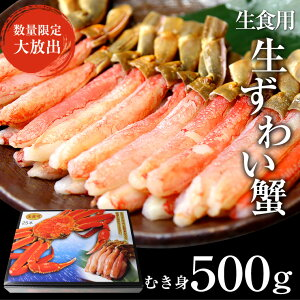生食用しゃぶしゃぶ用冷凍生ズワイカニポーション むき身500g(25本入り)/訳あり/メガ盛り/お歳暮
