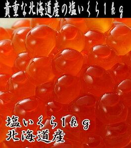 塩いくら1kg/北海道産/訳あり/数量限定