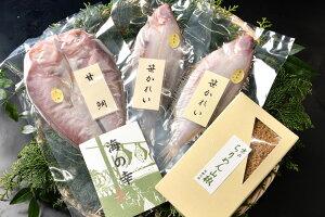 お歳暮 ギフト 厳選塩干物詰め合わせセット甘鯛、笹かれい、ちりめん山椒、〈水産物応援商品〉