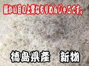 ちりめんじゃこ500g徳島県産最高級品