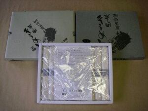 半田そうめん1kg(100g×10束)化粧箱