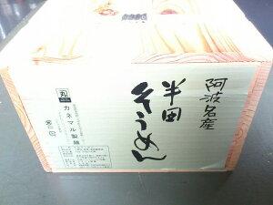 半田そうめん8kg(100g×80束)木箱