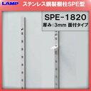 SPE型 棚柱 SPE−1820 ステンレス製 【LAMP】 スガツネ 【厚み3mm薄い!】 《日時指定・代引は不可》