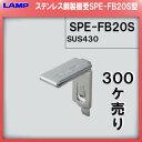 SPE型 棚受 ステンレス製 【LAMP】 スガツネ SPE−FB20S 【SPE型専用棚受】 ≪300個入/箱売り品≫
