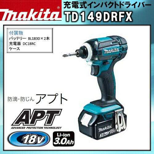【エントリーでポイント5倍】 充電式 インパクト ドライバ 【マキタ】 TD149DRFX 18V 3.0Ah バッテリ 2個・充電器・ケース(白色)付属