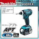 充電式 インパクト ドライバ 【マキタ】 TD149DRFX 18V 3.0Ah バッテリ 2個・充電器・ケース(白色)付属