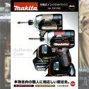 充電式インパクトドライバ 18V・5Ah 【マキタ】 TD170DTXAB・AR 【限定色】