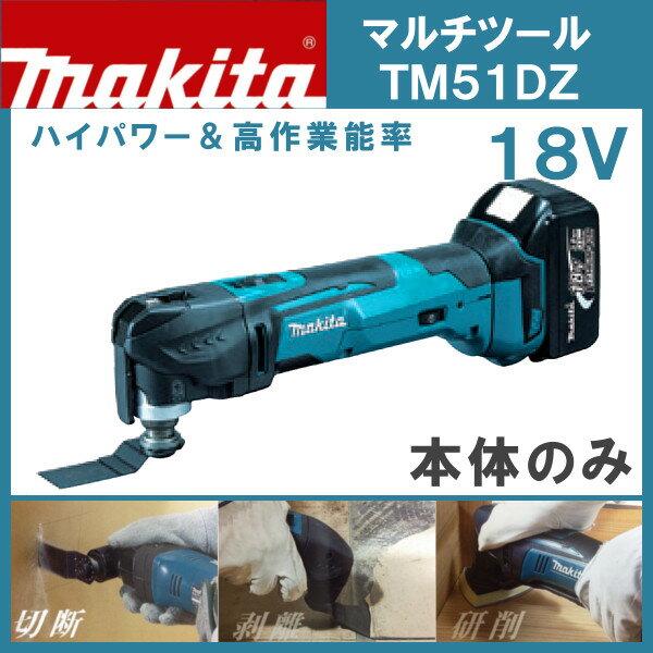 【エントリーしてポイント最大10倍】マキタ 充電式 マルチツール TM51DZ (本体のみ) 18V用