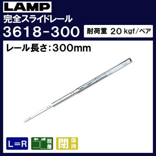 スライドレール 【LAMP】 スガツネ 3618−300 耐荷重20kgf/ペア レール長さ300ミリ 移動距離300ミリ バラ売り(1〜9セット) キッチン収納に