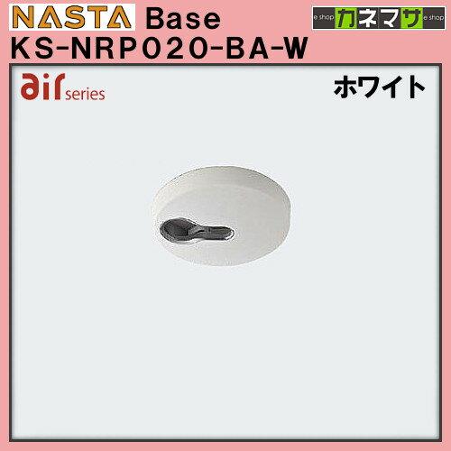 【nasta】 ベース KS-NRP020-BA-W ホワイト (ベースのみの販売)