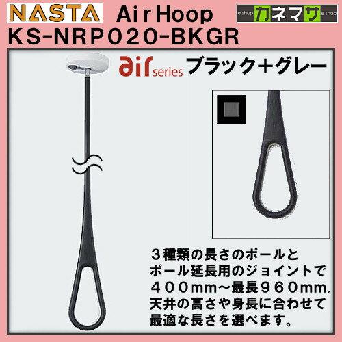 【nasta】 エアフープ (天井下地取付用) KS-NRP020-BKGR ブラック×グレー ランドリーポール と一緒にお使い頂けます。