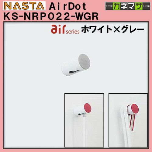 【nasta】 エアドット KS-NRP022-WGR ホワイト×グレー エアフープの収納に便利なアイテム。