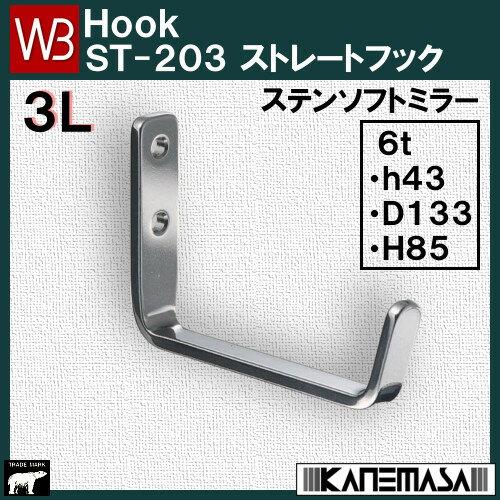 ステンレスストレートフック 【白熊】 WB ST−203−3L−SM サイズ:6t×D133×H85 ソフトミラー箱売品:6個入り