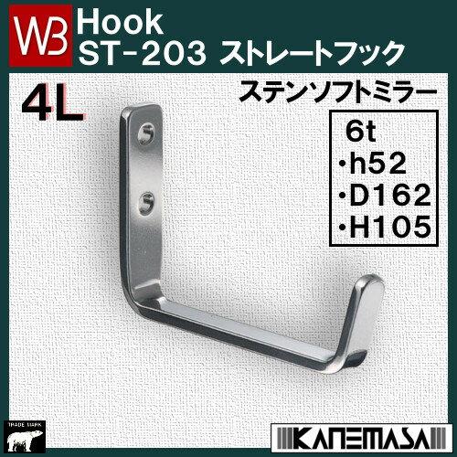 ステンレスストレートフック 【白熊】 WB ST−203−4L−SM サイズ:6t×D162×H105 ソフトミラー箱売品:6個入り