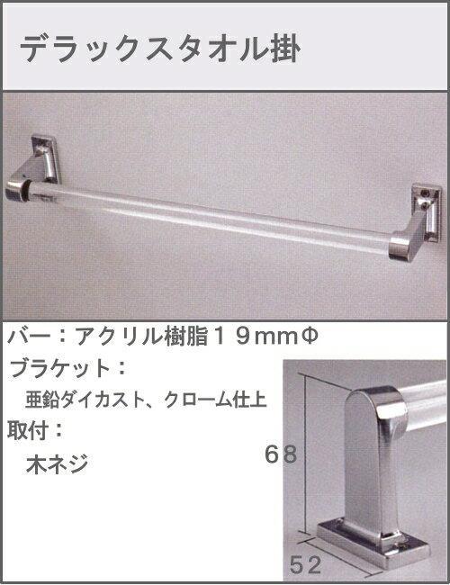 デラックス タオル掛 【バー:アクリル樹脂製】 AT-750