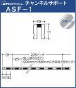 チャンネルサポート 棚柱 【 ロイヤル 】クロームめっき ASF−1 −1820サイズ1820mm【7.8×11mm】シングルタイプ『日時指定・代引は不可』
