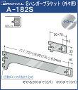 S ハンガー ブラケット 【 ロイヤル 】クロームめっき A−182S [サイズ:250mm] [外々用]