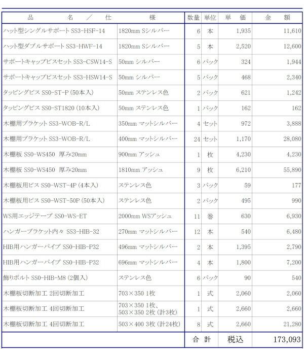 シューノシステム PLAN34 セット ロイヤル シューノ クローゼット W2700×D1800mm
