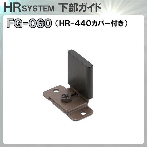 下部ガイド 【アトム】 ATOM FG060 (HR-440カバー付き) 前後調整には専用工具AFD600が必要になります。