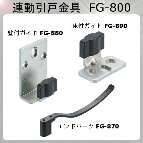 連動引戸金具 FG-8002本引き タイプ 【アトム】 ATOM FG-870,FG-880,FG-890 セット品 床レールを使用せずに間仕切る事ができます。