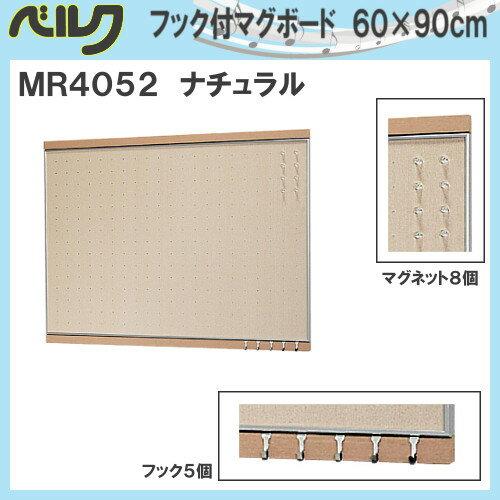 フック付マグボード 60×90cm 【ベルク】 MR4052・ナチュラル 幅894×高さ660×奥行18mm 材質:(本体)スチールメッキ・アルミ・MDF 重量3.1kg 安全荷重:ピン5kg/ネジ5kg