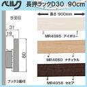 長押ラック D30 90cm 【ベルク】 MR4095・アイボリー MR4060・ナチュラル MR4058・セピア 幅900×高さ80×奥行31mm 重量1.1...