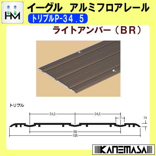 アルミフロアレール 【イーグル】 ハマクニ トリプルP-34.5 4000mm ライトアンバー(BR) 433-010