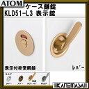 ケース鎌錠 【ATOM】アトム KLD51-L3 表示錠 レバー式 BS=51mm