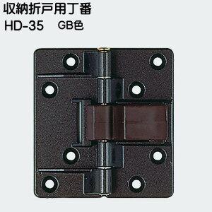 収納折戸用丁番【アトム】HD-35-GBGB色塗装