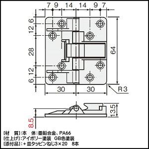 収納折戸用丁番【アトム】HD-35GB色塗装