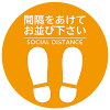 ソーシャルディスタンスフロアステッカー丸形φ30mm橙地×白文字