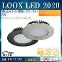 LOOX LED 2020 【HAFELE】 埋め込みライト/面付けダウンライト 丸形 12Vシステム 調光...