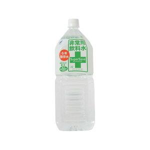 スーパーセーブ 6年保存水 2L 8950 保存水 6年保存